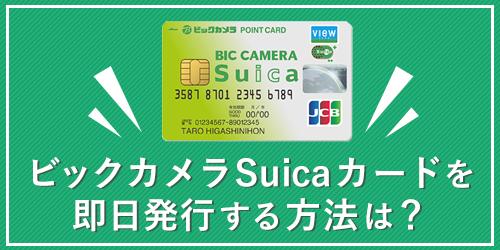 ビックカメラSuicaカードを即日発行する方法は?