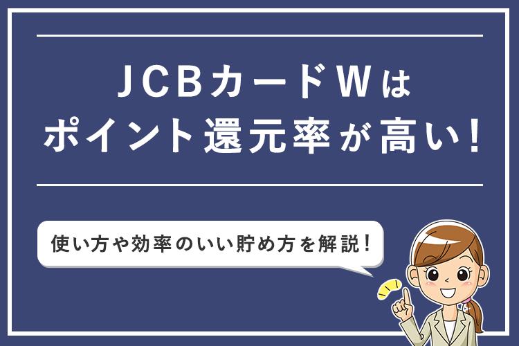 JCBカードWはポイント還元率が高い!