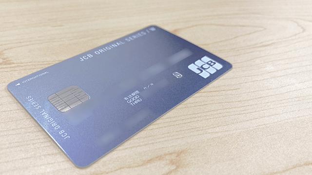 即日発行できるクレジットカード