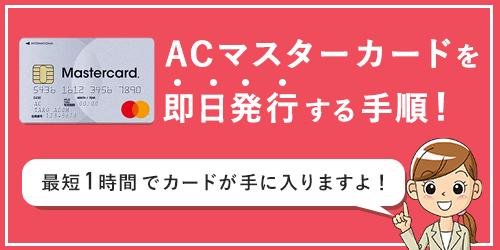 ACマスターカードを即日発行するまでの最短手順