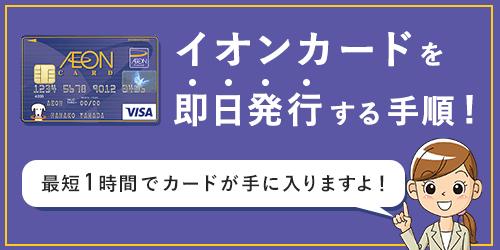 イオンカードを即日発行する手順