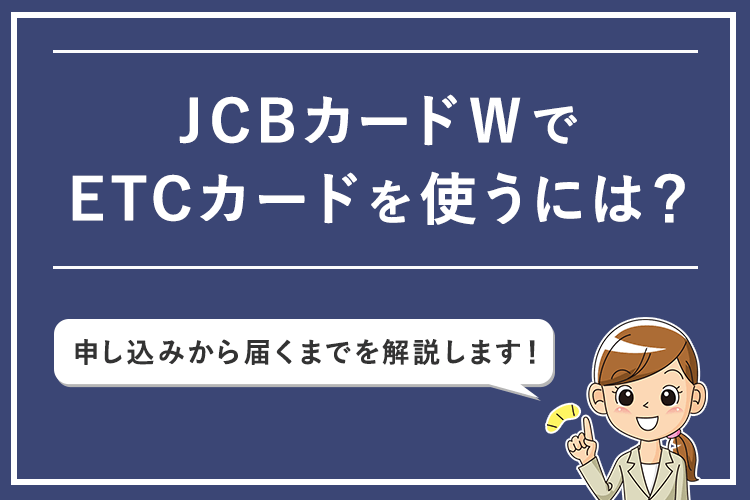 JCBカードWでETCカードを使うには?