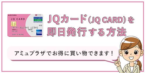 JQカードを即日発行する方法