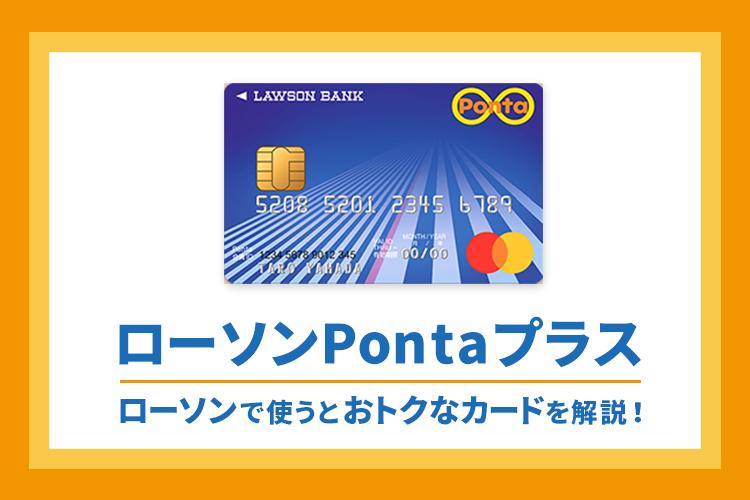 ローソンPontaプラスはどんなクレジットカード?評判や口コミ、メリット・デメリットを解説