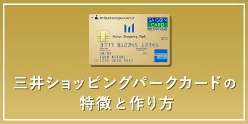 三井ショッピングパークカードの特徴と作り方