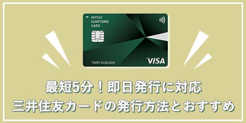 三井住友カードは最短5分で即日発行できる!発行の流れと選ぶべきカード