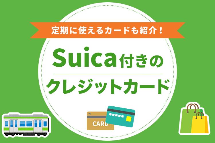 Suica付きのクレジットカード