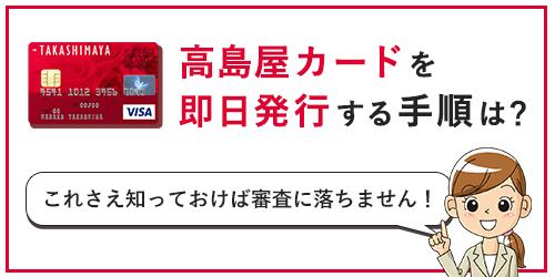 高島屋カード(タカシマヤカード)を即日発行する手順は?申し込み方法やポイントについて