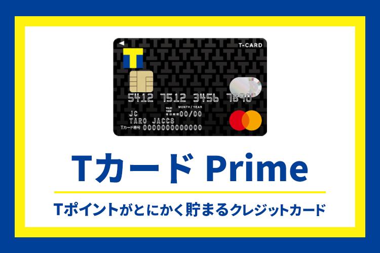 TカードPrimeはTポイントがとにかく貯まるクレジットカード
