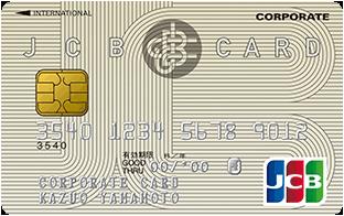 JCB法人カード券面