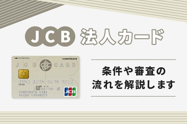 JCB法人カード