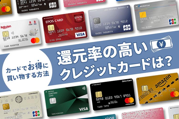 還元率の高いクレジットカードは?
