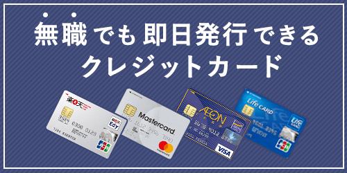 無職でも持てるクレジットカードはある!審査のコツを解説