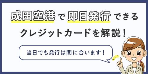 成田空港でクレジットカードを即日発行する方法を解説【当日でも間に合う】