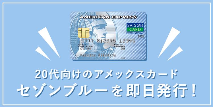 セゾンブルーアメックスカードを即日発行