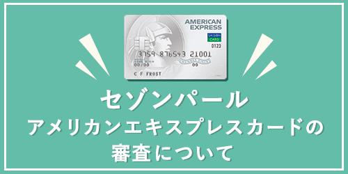 セゾンパール・アメリカン・エキスプレス・カードの審査について調べてみた