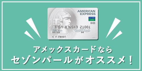 アメックスカードならセゾンパールがおすすめ!