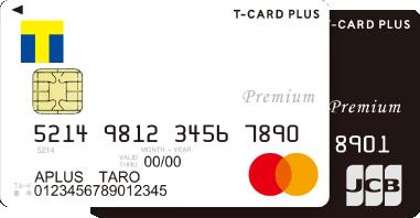 Tカード プラス PREMIUM