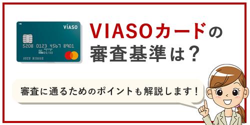 VIASOカードの審査基準と最短で審査に通るための注意点